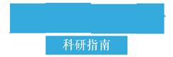 破壁灵芝孢子粉品牌排名_灵芝孢子油功效科普_灵芝孢子粉权威评测