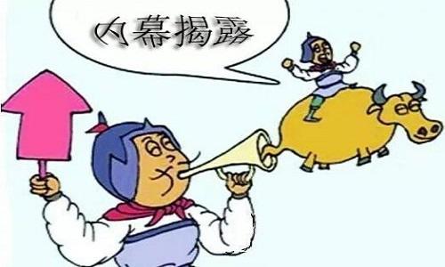揭露内幕.jpg